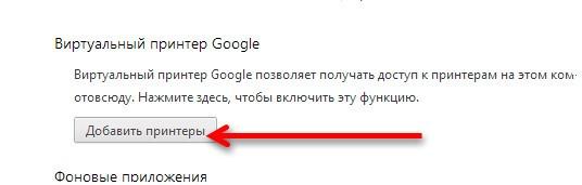 Добавление виртуального принтера в Google Chrome