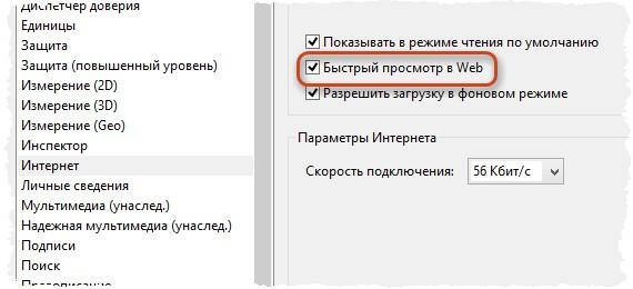 Подключение Adobe Reader к браузеру Chrome