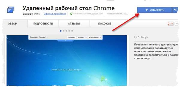 Установка программы дистанционного доступа Chrome