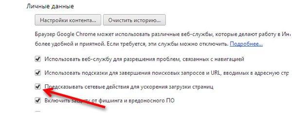Включение предсказаний сетевых действий в Google Chrome
