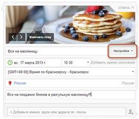 Дополнительные параметры события на Google Plus