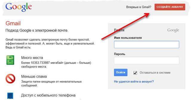 Ссылка для создания аккаунта на Gmail