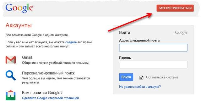 Регистрация аккаунта пользователя в Google