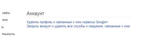Ссылка для удаления аккаунта Google