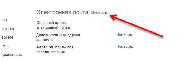 Добавление e-mail к аккаунту Google