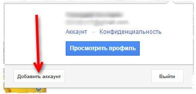 Добавление аккаунта пользователя Google