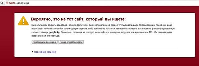 Сообщение «Вероятно, это не тот сайт, который вы ищете»