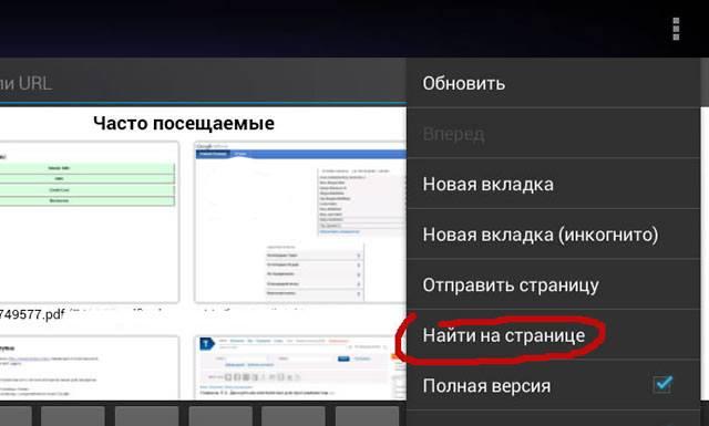 Поиск на странице сайта через мобильного приложение Google Chrome