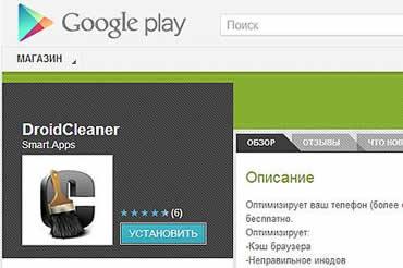 Опасный троян DroidClean в Google Play