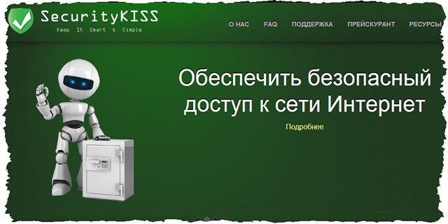 SecurityKISS - анонимность в Интернете