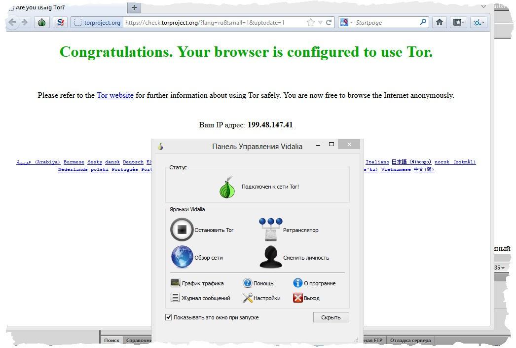 tor browser включить анонимность