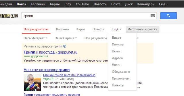 Панель навигации поиска Google