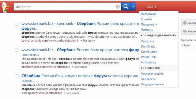 Поисковая система DuckDuckGo.com