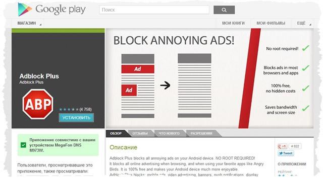 ADblock Plus в Google Play