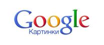 Free фото на Google Картинки
