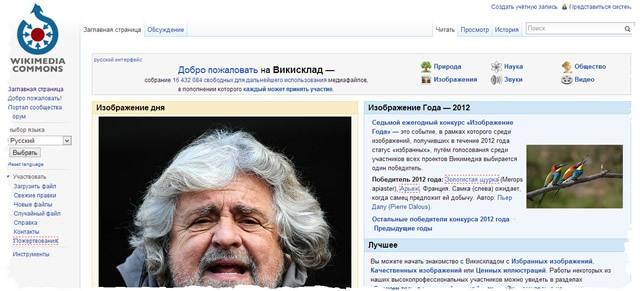 Викисклад бесплатных изображений