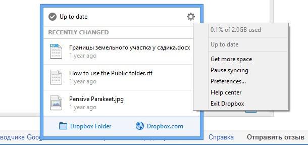 Вспомогательный интерфейс Dropbox 2.0