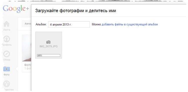 Добавление фотографии в альбом Google Plus