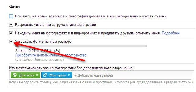 Google Plus: включение загрузки полноформатных фото