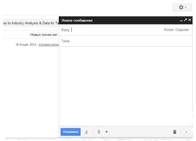 Новый функционал Gmail