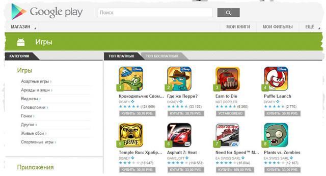 Google Play стал чище