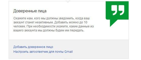 Выбор доверенного лица для интернет-завещания Google