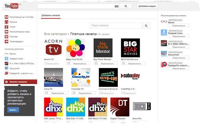 Список платных каналов на YouTube