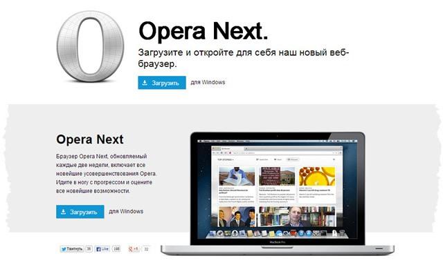 Opera Next - совершенно новый браузер