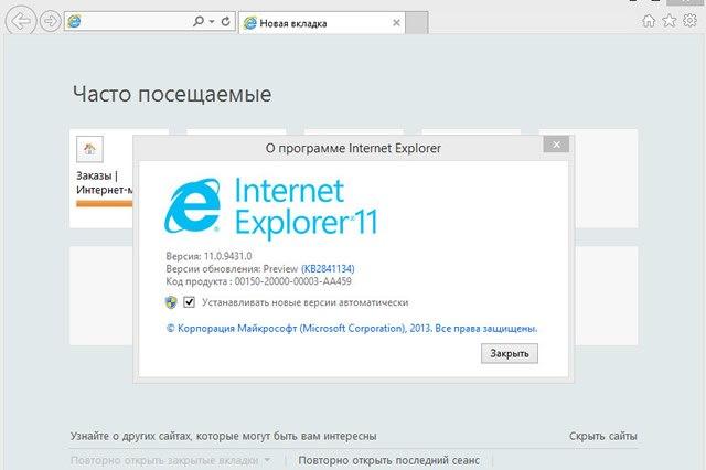 Internet Explorer 11 - это одна из новинок обновления Windows 8.1