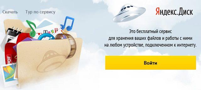 Яндекс.Диск предлагает 1ТБ