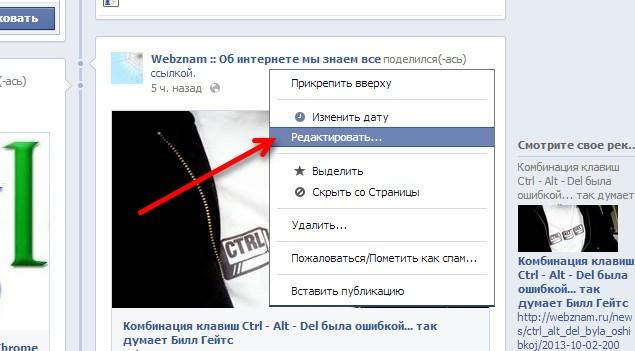 Функция редактирования в Facebook