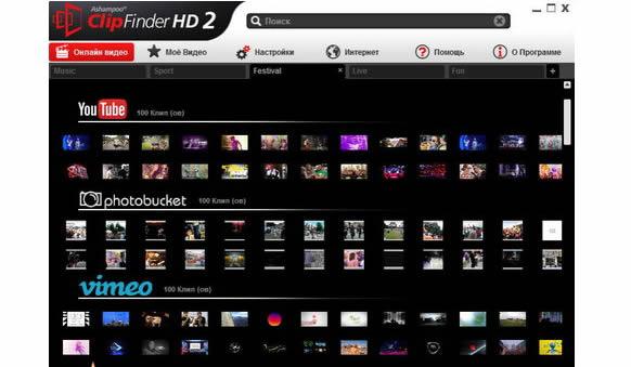 Ashampoo ClipFinder HD – бесплатная программа для поиска видео