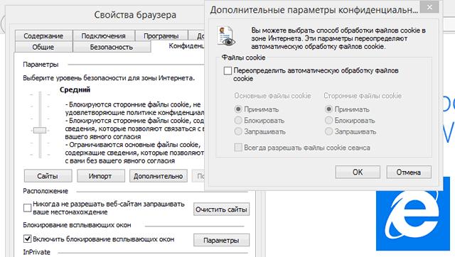 Настройка обработки файлов cookies в браузере Internet Explorer