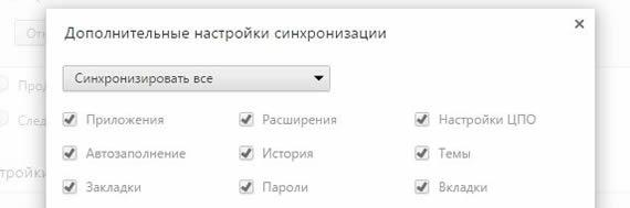 Включение функции синхронизации в браузере Google Chrome