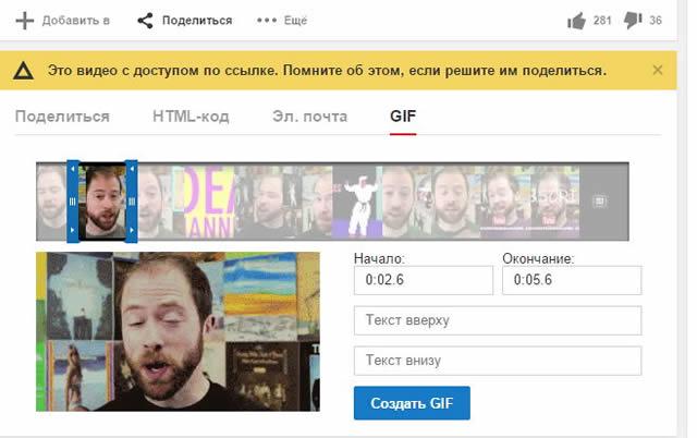 Работа инструмента по созданию GIF анимации на YouTube