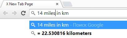 Пересчет миль в километры через браузер Google Chrome