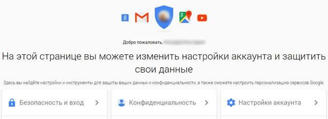 Все настройки защиты аккаунта пользователя Google на одной странице