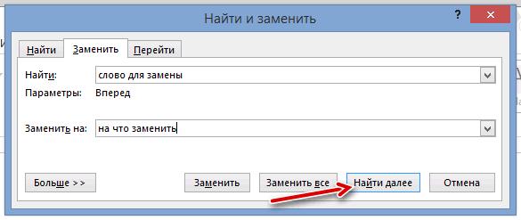 Окно замены слов и фраз в документе Word