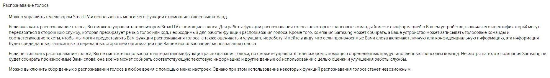 Локальная политика конфиденциальности Samsung в России – дополнение для SmartTV
