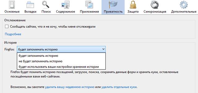 Возможность принятия/отключения cookies в Firefox