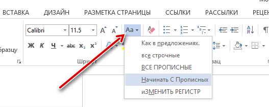 Изменение режима написания слов в документе Word