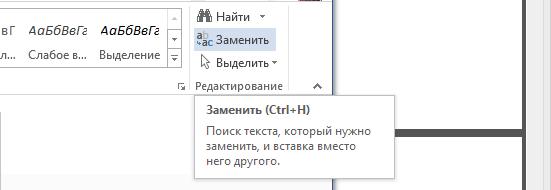 Запуск инструмента замены слов в документе Word