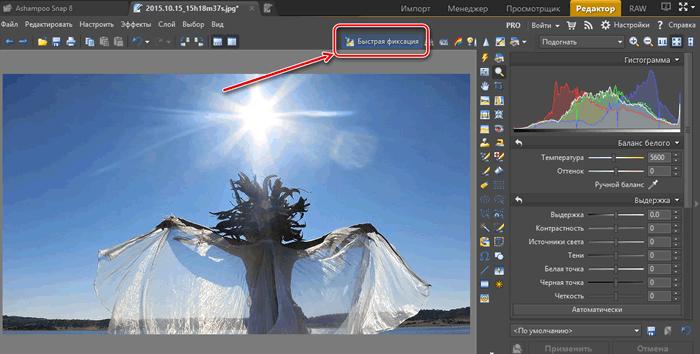 Функция быстрого улучшения фотографий в Zoner Photo Studio