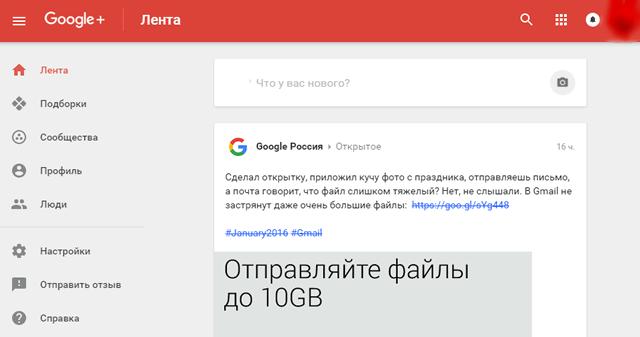 Домашняя страница в социальной сети Google Plus
