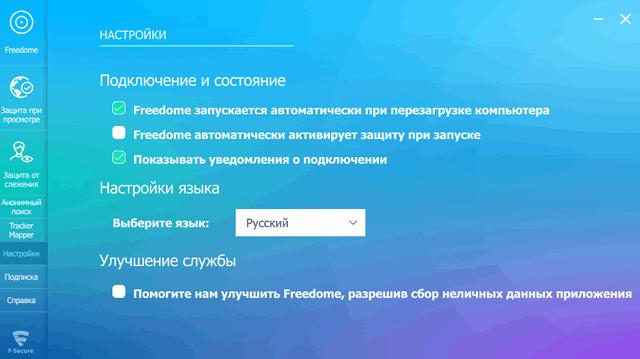 Вкладка настроек приложения Freedome