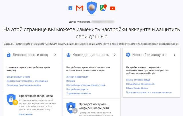 Мой Аккаунт Google – централизованный доступ к инструментам защиты учетной записи