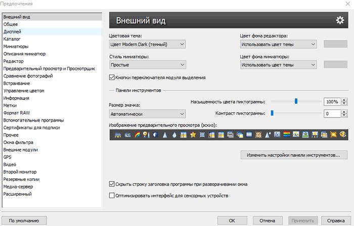 Настройка внешнего вида пользовательского окна программы Zoner Photo Studio