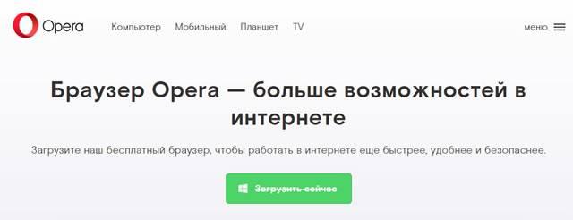 Браузер Opera – больше возможностей в Интернете