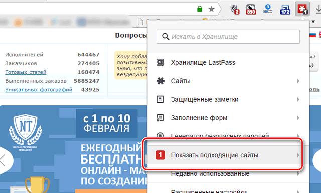 Просмотр подходящих сайтов для входа через LastPass