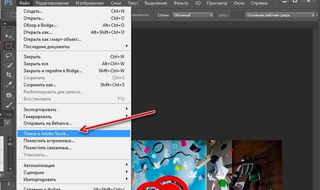 Adobe Photoshop CC 2015 – новый сервис Adobe Stock